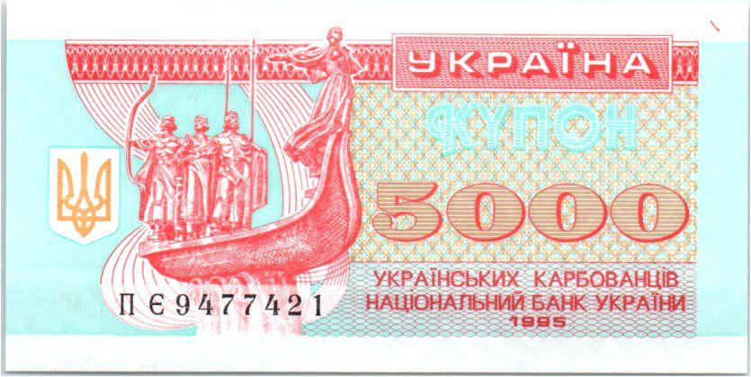 Ukraine 5000 Karbovantsiv 5000 Karbovantsiv