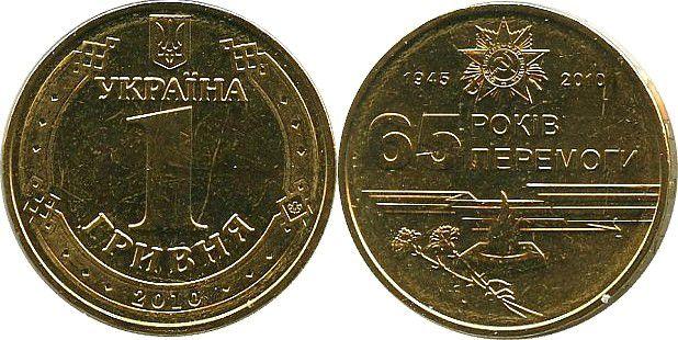 Ukraine UKR.2 1 Hryvnia, 65 ans Victoire Seconde Guerre Mondiale - 2010
