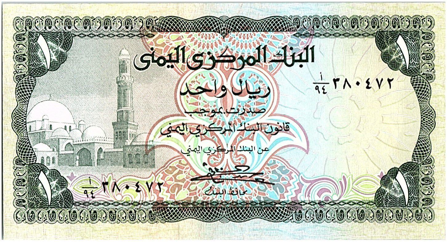 Yémen (République Arabe) 1 Rial, Mosquée Al Baqiliya - 19(78-85) - P.11 b