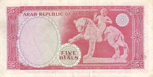 Yémen (République Arabe) 5 Rial Tête de Lion en Bronze - Sculture Lion de Timma - 1969