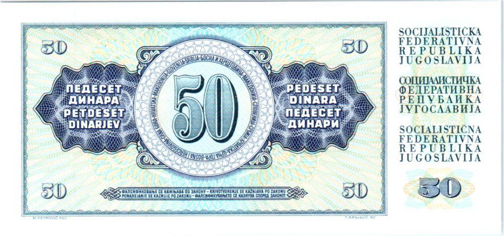 Yugoslavia 50 Dinara Relief of  Mestrovic - 1981